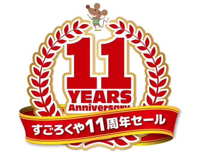 すごろくや11周年記念セールロゴ