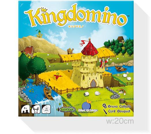 キングドミノ:箱