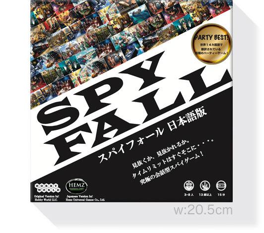 スパイフォール(日本語版第二版):箱