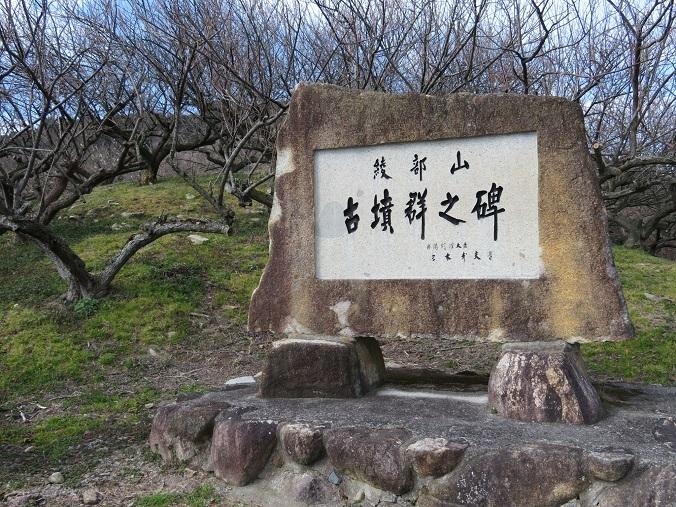 綾部山古墳群の碑