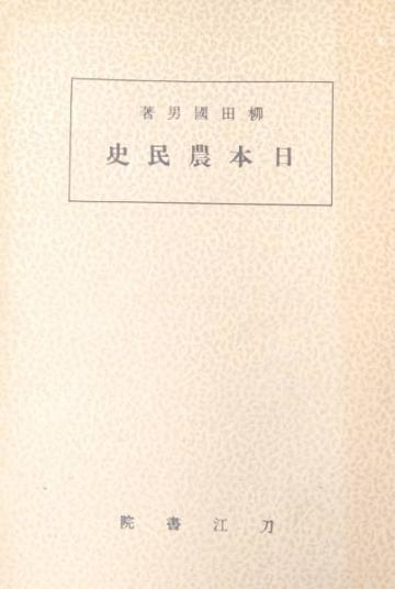 日本農民史