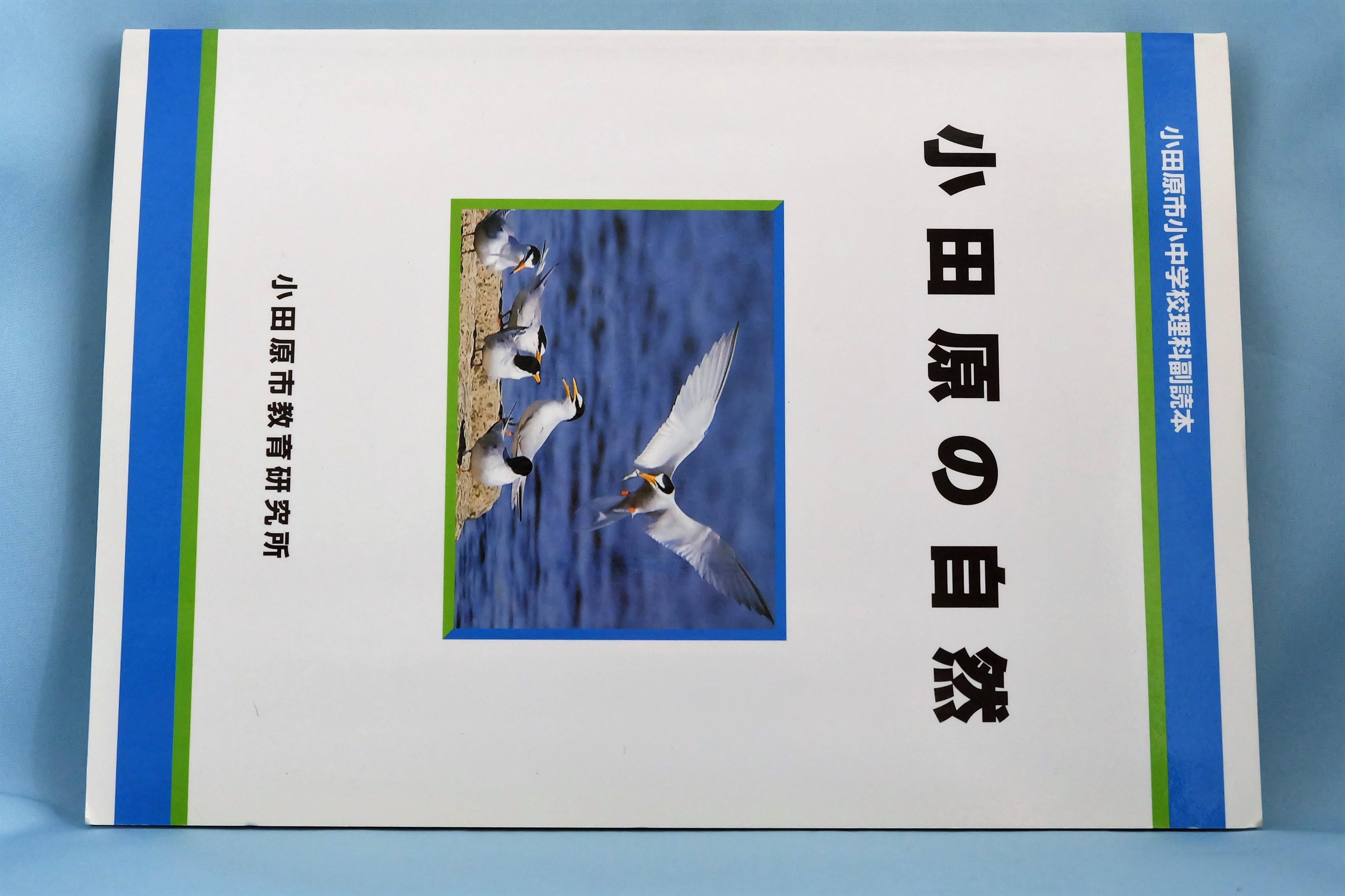 小田原自然観察のお勧めガイドブック