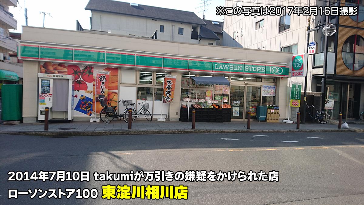 takumiが万引きの嫌疑をかけられた店