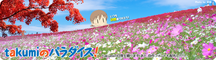 ゆっこと花々
