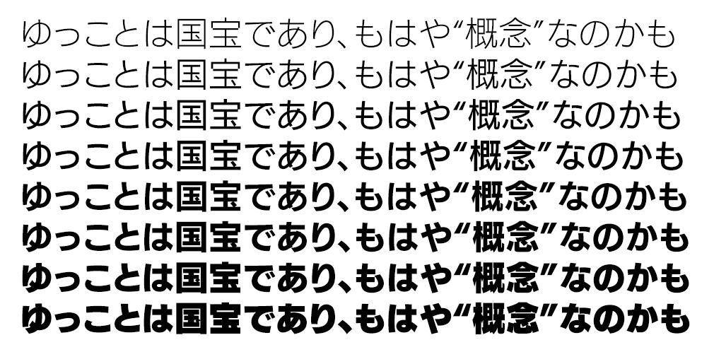 UD角ゴスモールファミリー