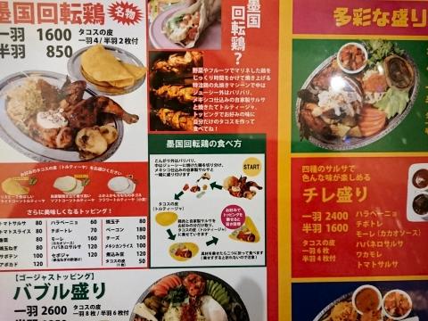 墨国回転鶏メニュー@墨国回転鶏料理