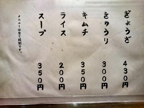 料理メニュー@ぎょうざ処だいきち