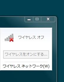ノートパソコンの無線LANがONにならねえ