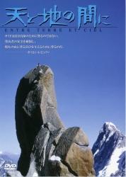 天と地の間に - 映画DVDcover @amazon 51hPzMvYXcL.jpg