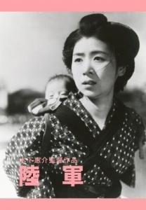 映画 「陸軍」 ポスター 主演:田中絹代 movieposter
