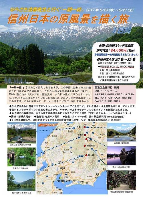 Shinshusketchpamphlet1.jpg