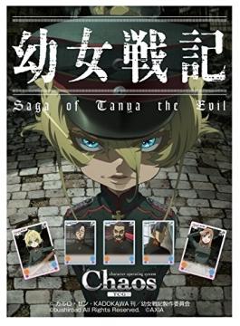 chaos_youjosenki_b01_package.jpg