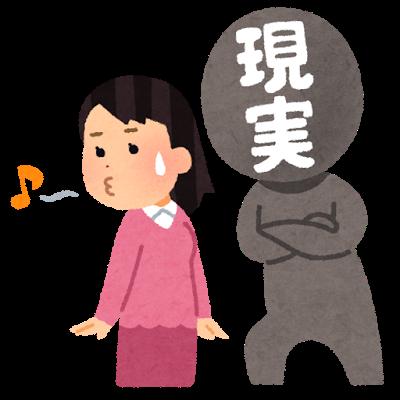 genjitsu_touhi_woman.png