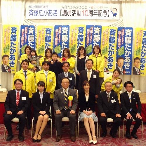 斉藤たかあき後援会<春のつどい2017>議員活動10周年記念!02
