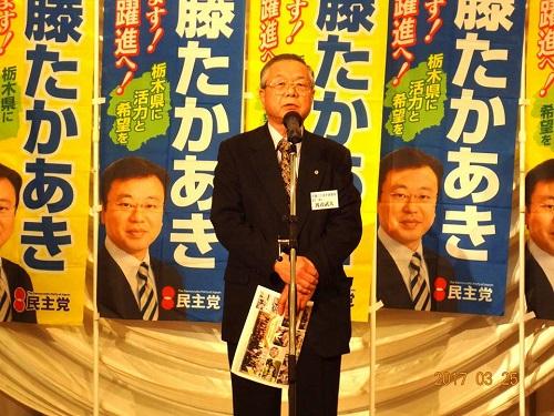 斉藤たかあき後援会<春のつどい2017>議員活動10周年記念!07
