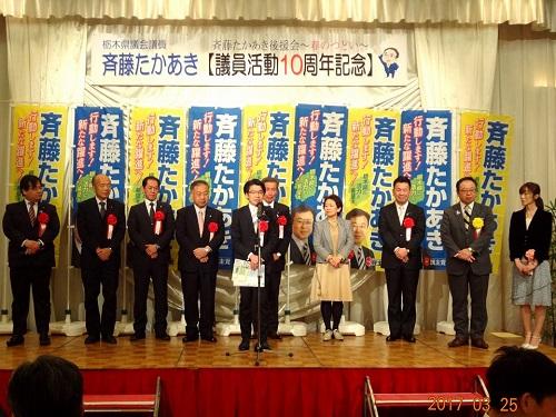 斉藤たかあき後援会<春のつどい2017>議員活動10周年記念!13