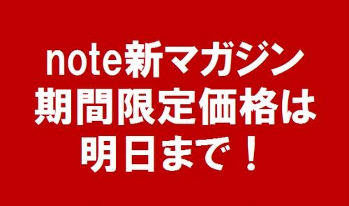 20170408noteマガジン