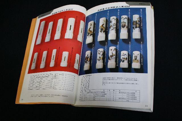 印判用品綜合カタログ 印相体上下のしるしと開運印鑑