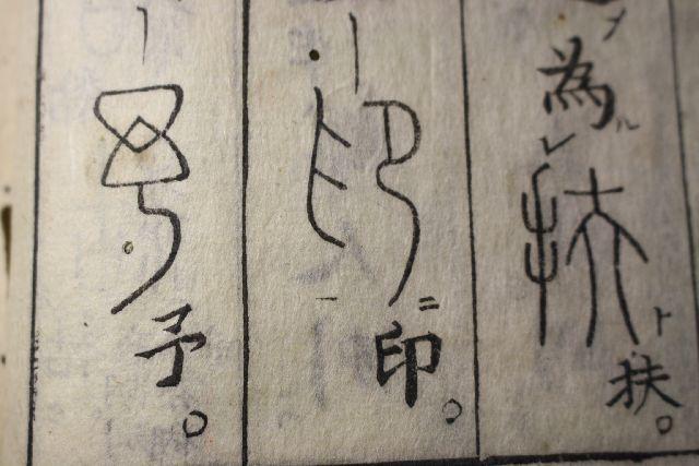 篆體異同歌 細井廣澤 池永一峰(道雲)