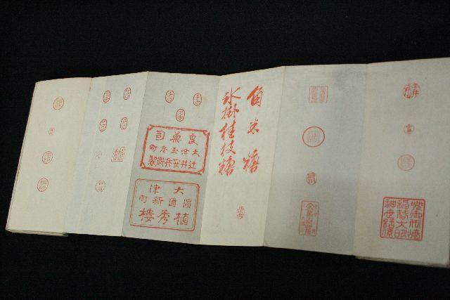 明治時代の手彫り印鑑 印相体吉相体はダメな書体です