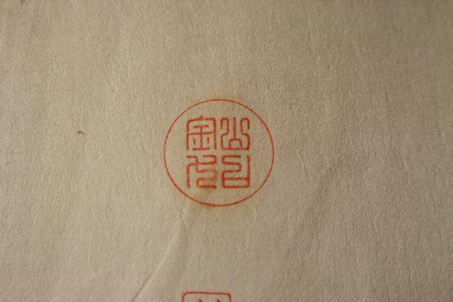 手彫り印鑑と印相体・吉相体のブログ