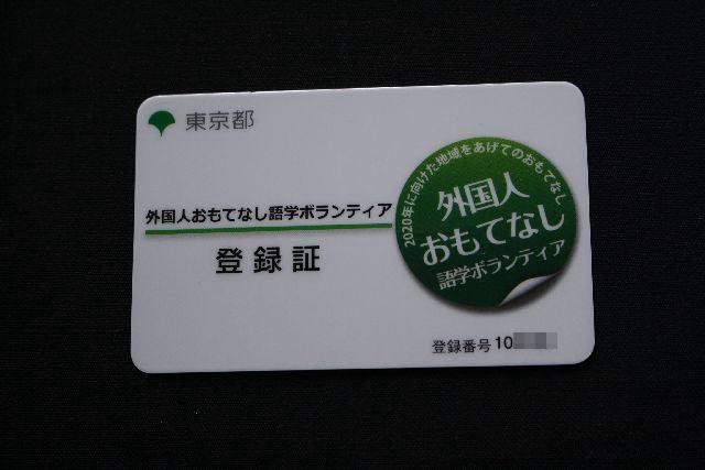 おもてなしボランティア カード