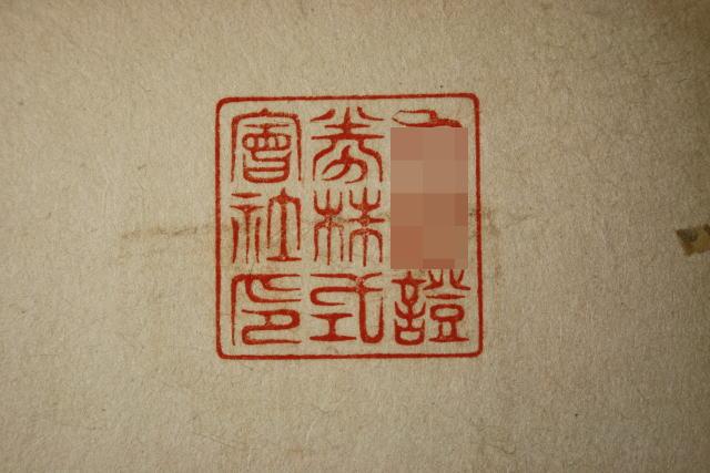 柳葉篆 吉相体