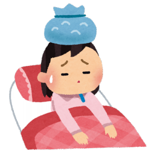 風邪、病気、寝込む