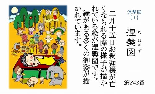 500仏教豆知識シール243 涅槃図