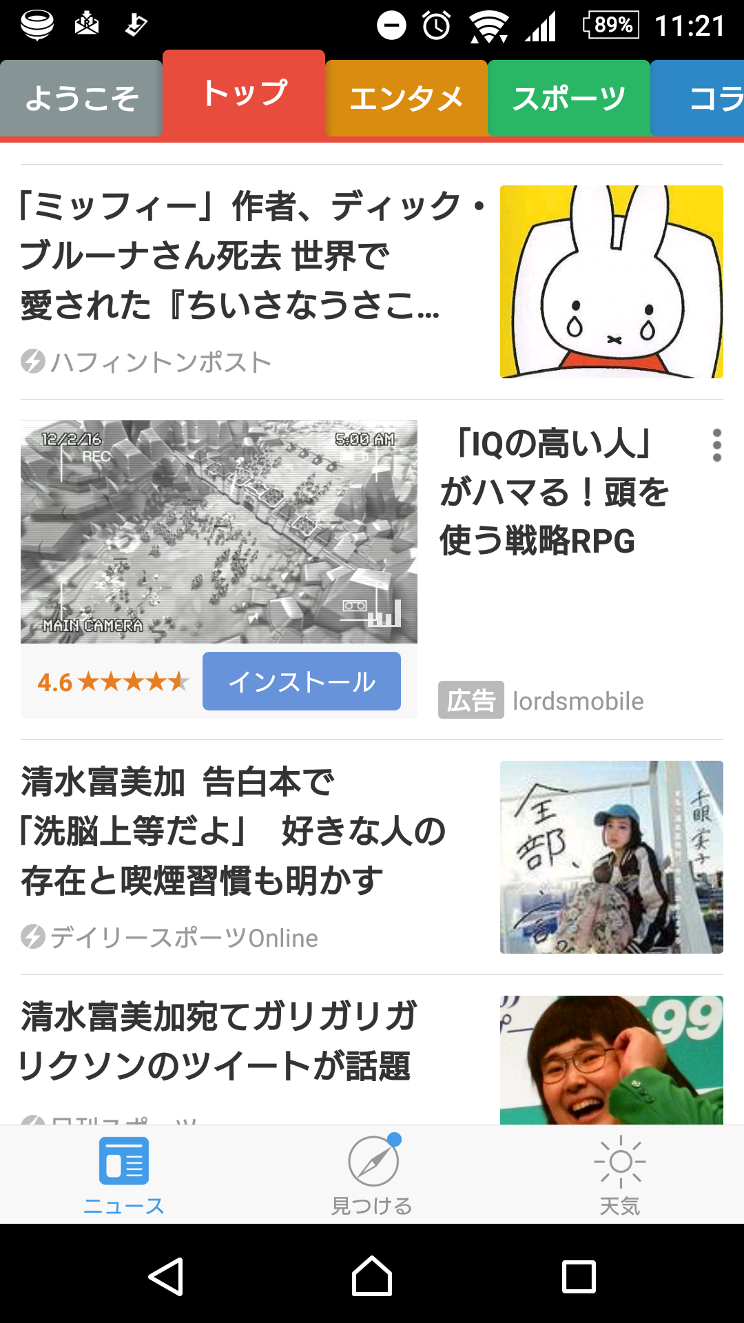 Screenshot_20170218-112134.png