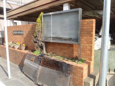 コンクリート塀改修