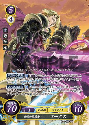 暗黒の聖騎士 マークス