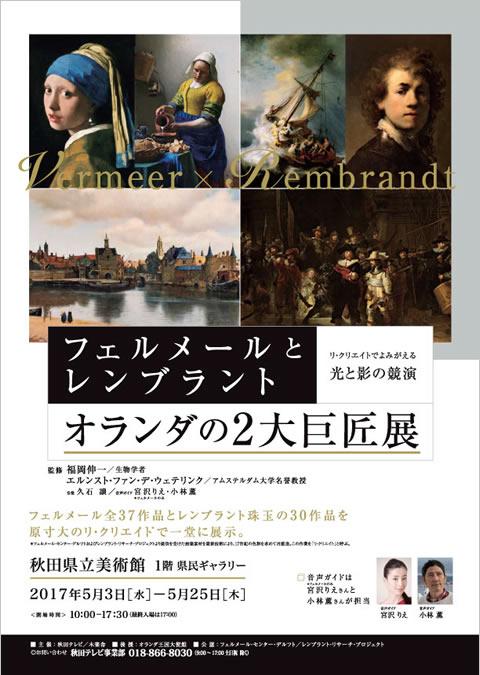 vermeer-rembrandt.jpg