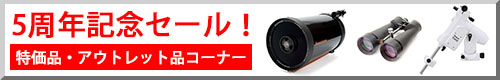 5th_anniversary_sale.jpg