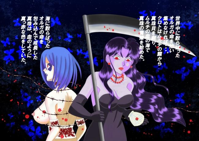 イルクート神話第5話(クロトとオルガ反転2)