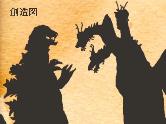 ゴジラとキングギドラ(シルエット)