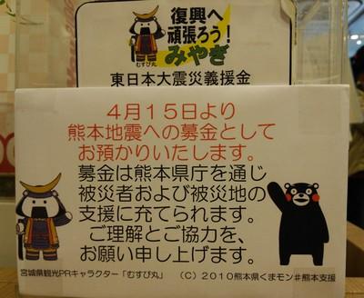 募金箱-thumb-400x328-2321
