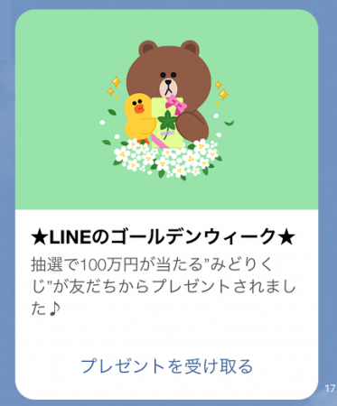 2017 0503 LINE2