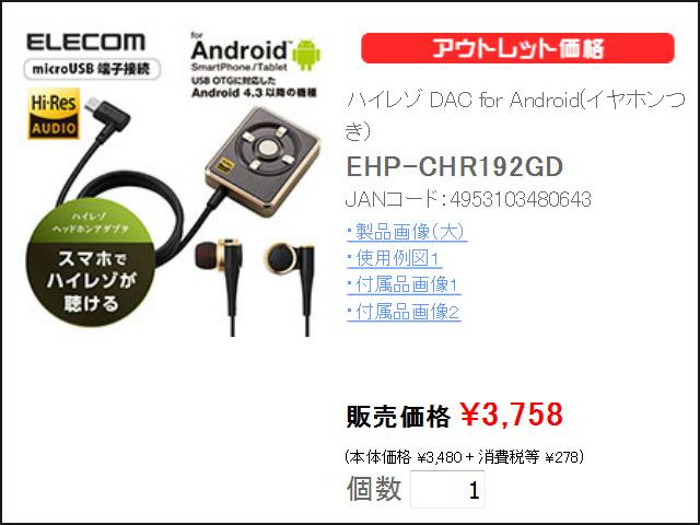 EHP-CHR192GD_01.jpg