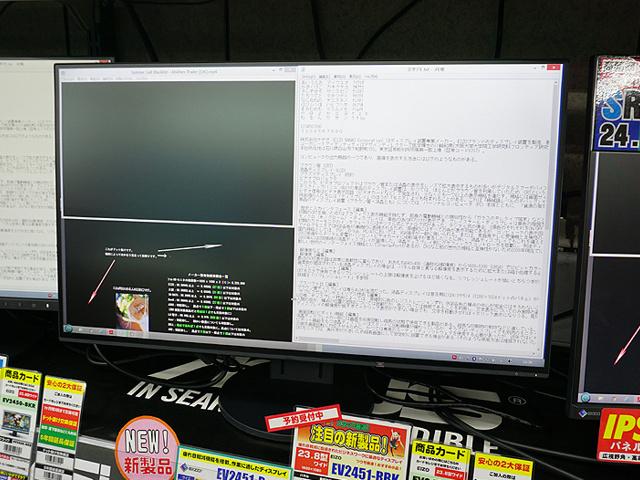 FlexScan_EV2451_10.jpg