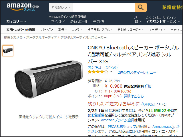 ONKYO_X6_01.jpg