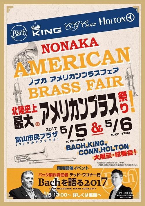 ノナカ・アメリカンブラスフェア2017 in 富山