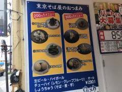 ゆで太郎 赤坂門店