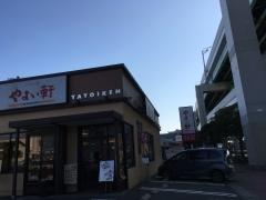 やよい軒 福岡空港通り店