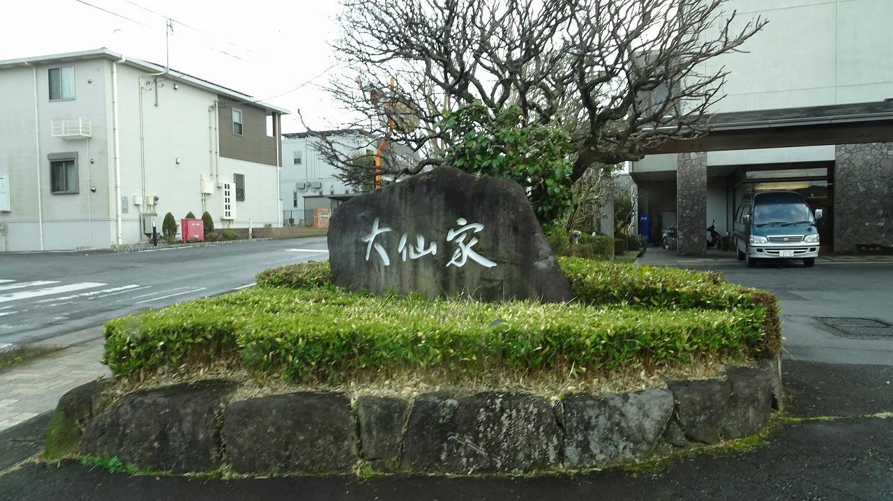伊豆畑毛温泉 大仙家 施設・部屋編 (2017年3月)