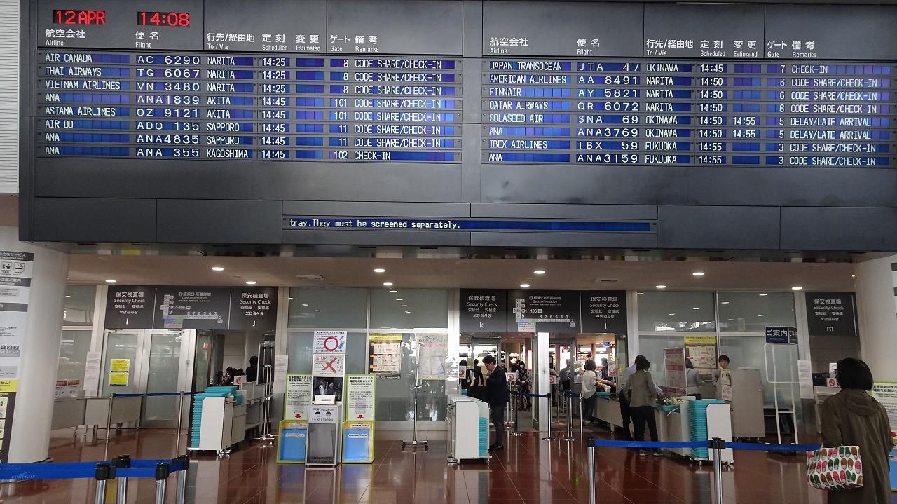中部国際空港セントレア (2017年4月)