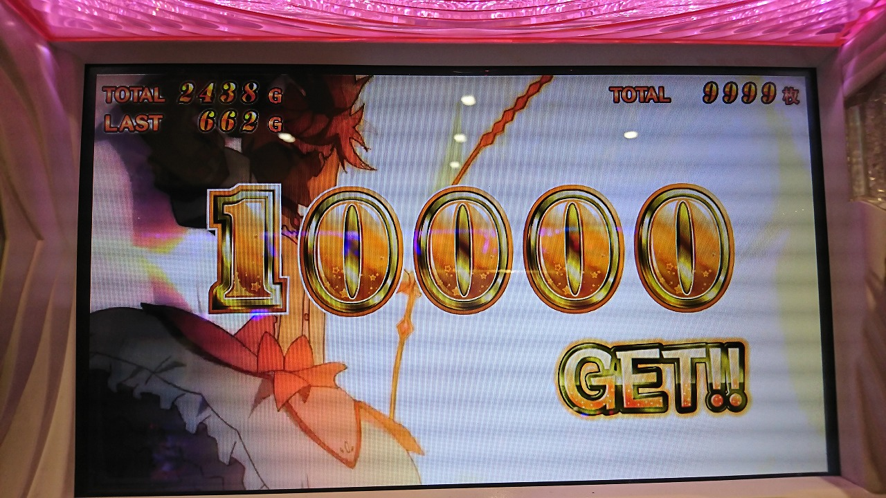達成10000枚 スロット まどか☆マギカ