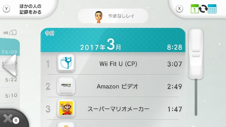 WiiU_screenshot_GamePad_004C0_20170331005623804.jpg