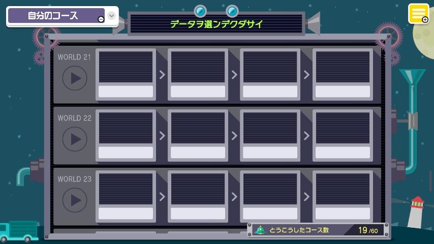 WiiU_screenshot_GamePad_018DB_20170220201550ba9.jpg