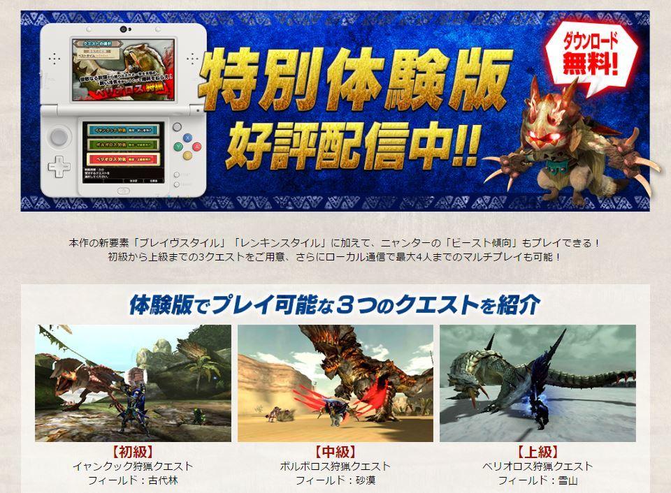 3DS版「モンスターハンターダブルクロス」体験版の紹介